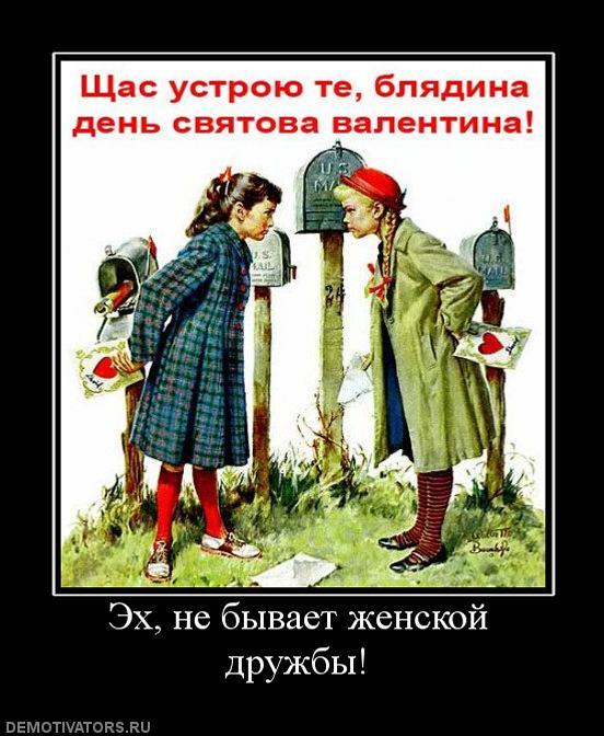 876622_eh-ne-byivaet-zhenskoj-druzhbyi