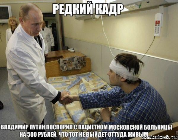 prikol-meditsina-94239