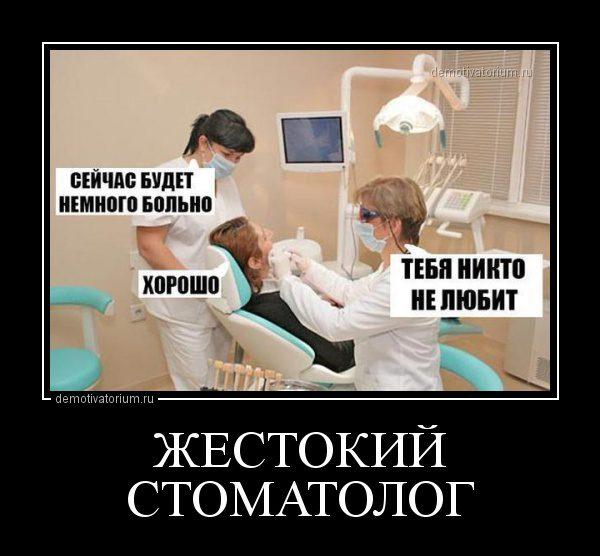 ржачные картинки про стоматологов пожалуйста как