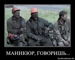 Рабочие шахтеры высказывают свое отношение к шеллаку