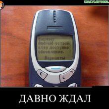 Приколы про нокию 3310. (11 фото)