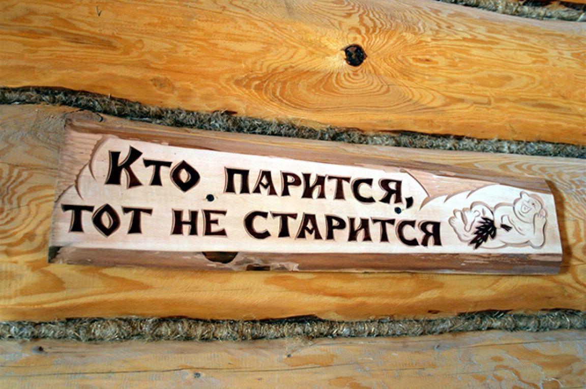 Банные цитаты