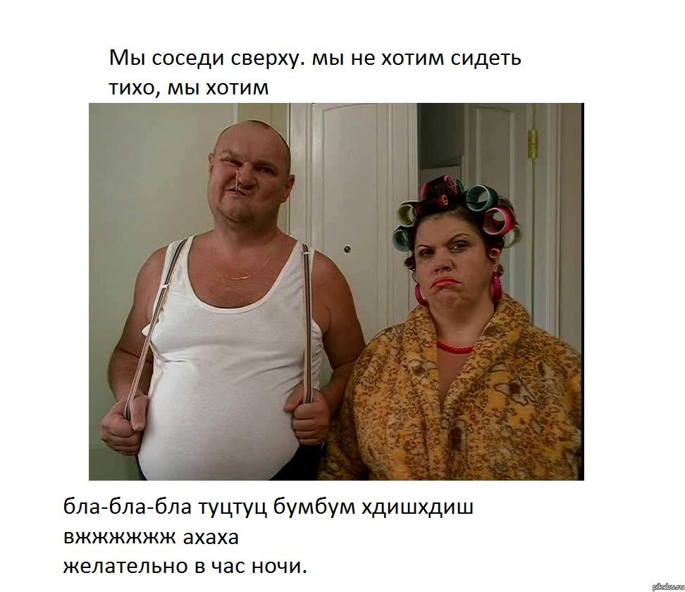 sosedi_1