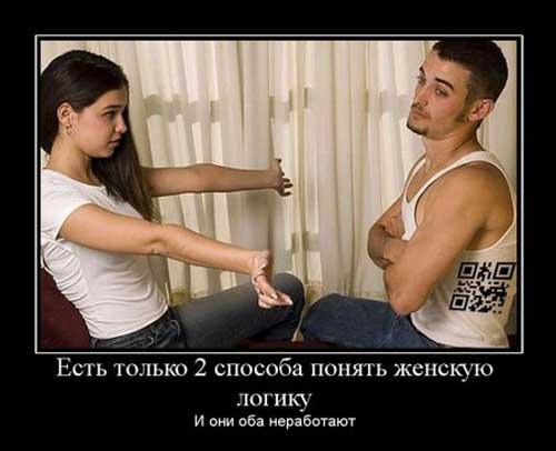 zhenskaya_logika_04