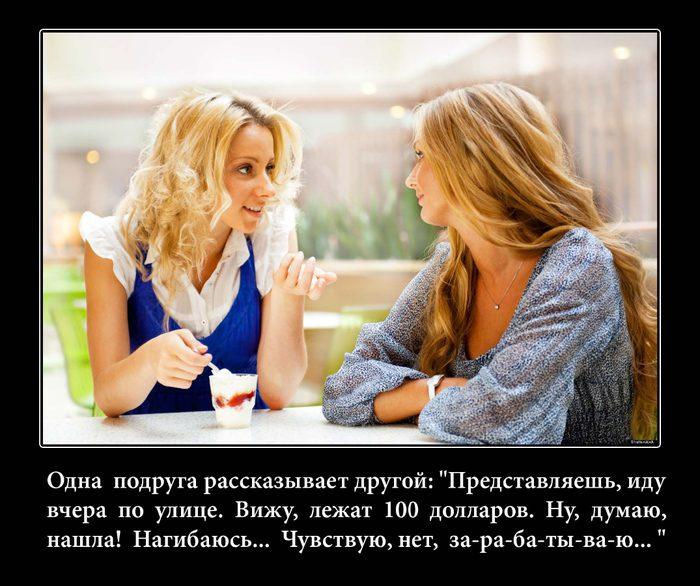 124519529_anekdot_pro_podrug
