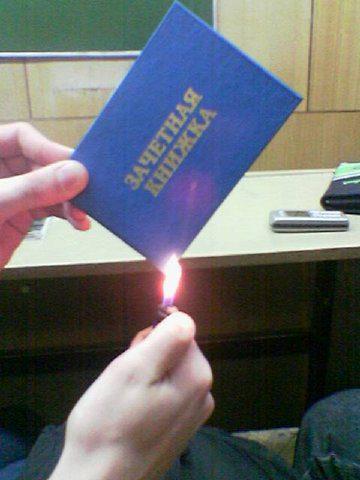 Натуральная зачетная книжка, не горит!