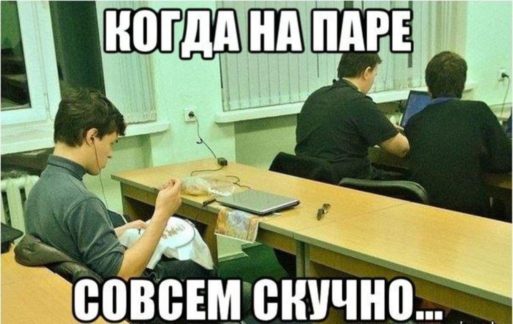 Студент рукодельник