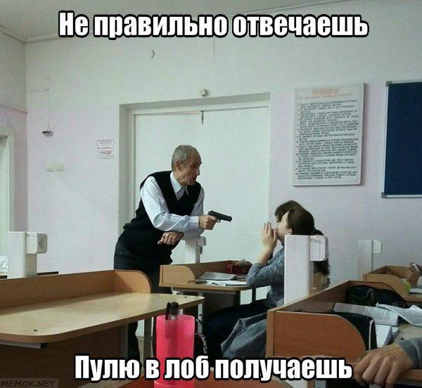 Грозный преподаватель