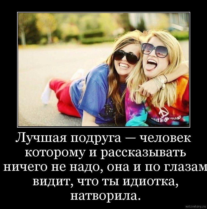 Открытки про лучшую подругу но с которой не можешь встречаться часто