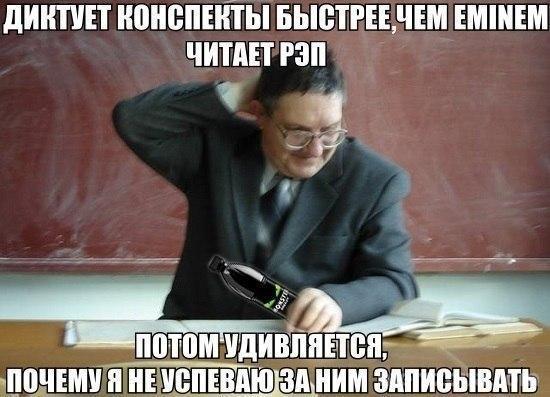 Продвинутый преподаватель