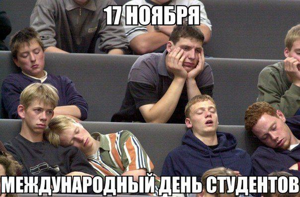 s_prazdnikom_studenty1
