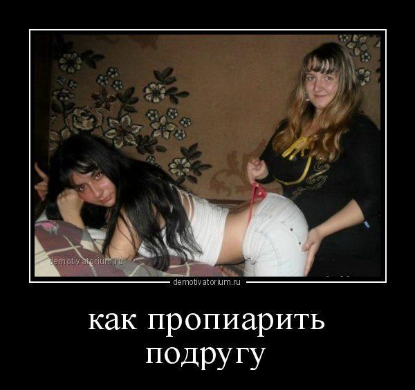 demotivatorium_ru_kak_propiarit_podrugu_116278