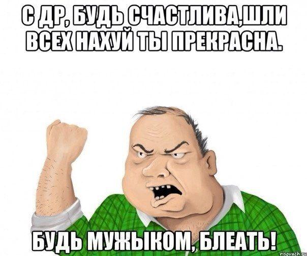 kartinki-s-dnem-rozhdeniya-anya-prikolnye-43