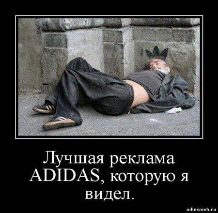odinsmeh-ru_146