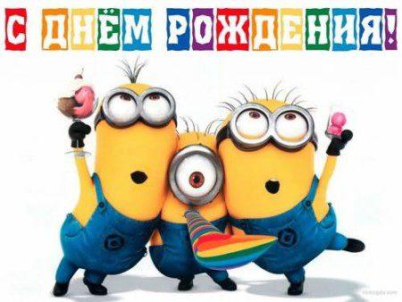 pozdravleniya-s-dnem-rozhdeniya-prikolnye-2