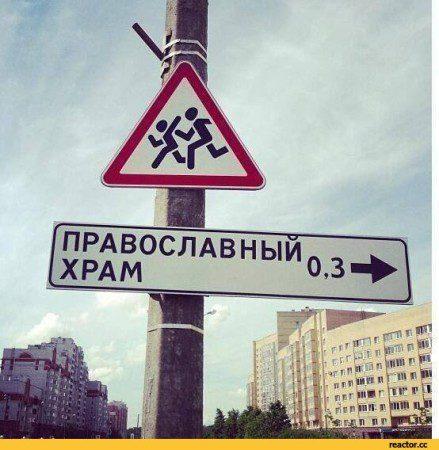 religiya-dorozhnye-znaki-pravoslavie-golovnogo-mozga-antireligiya-836064