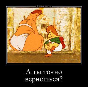 tmb_demotivatorium_ru_a_ti_tochno_verneshsja_113747