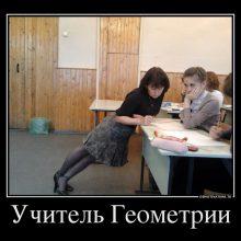 Прикольные картинки про учителей (33 фото)