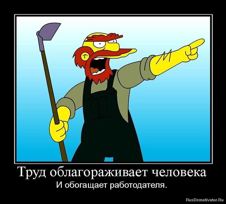 1272798154_537741_trud-oblagorazhivaet-cheloveka
