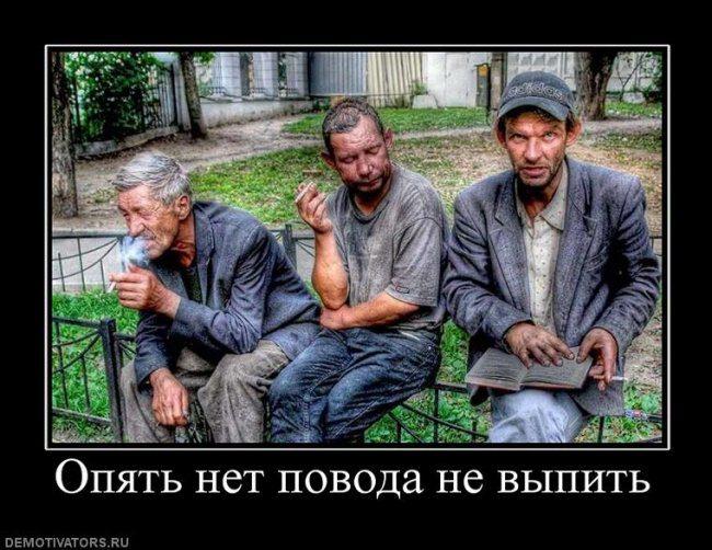 1287261309_890857_opyat-net-povoda-ne-vyipit