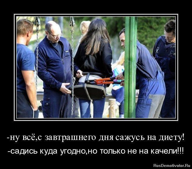 1308139523-nu-vsyos-zavtrashnego-dnya-sazhus-na-dietu