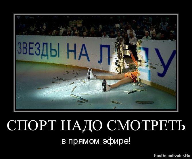 1308143664-sport-nado-smotret