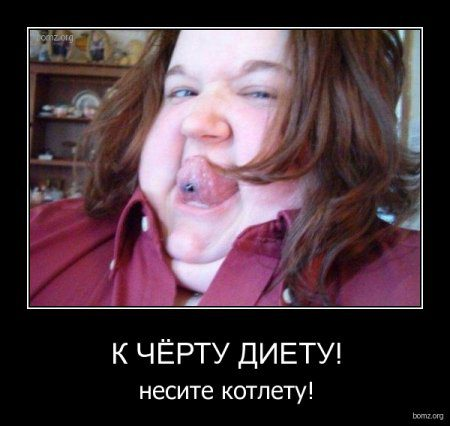 1317668097_422030-2011-10-03-02-52-07-bomz-org-demotivator_k_chiertu_dietu_nesite_kotletu
