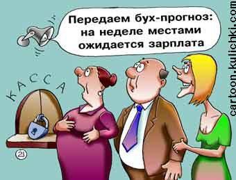 1345041665_o-zaderzhkax-zarplaty