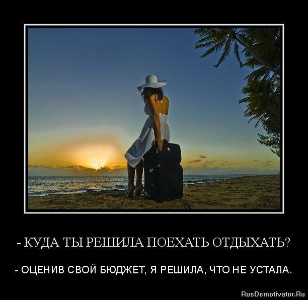 1345638048-kuda-ty-reshila-poexat-otdyxat