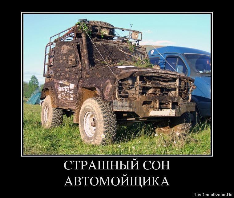 1351094116_54726545_strashnyij-son-avtomojschika