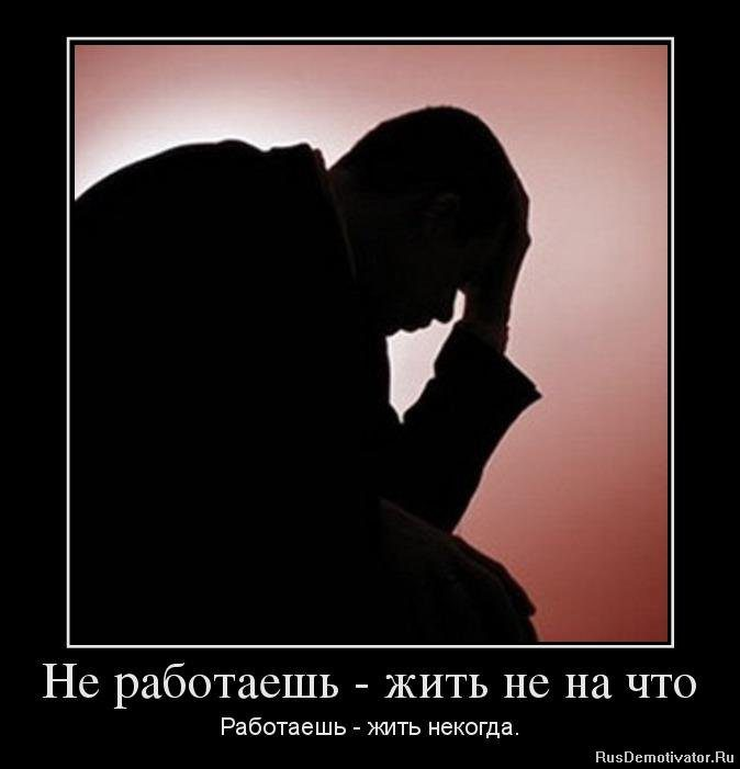 1351096152_57557496_ne-rabotaesh-zhit-ne-na-chto