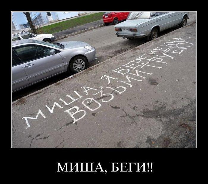 1352298247_sotnya_prikolnih_i_smechnih_demotivatorov_459-52