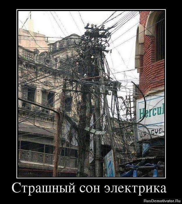 1354262158_98951925_strashnyij-son-elektrika