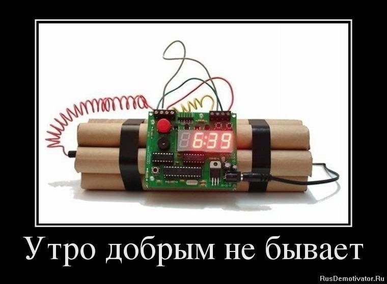 1366189588_60212565_utro-dobryim-ne-byivaet