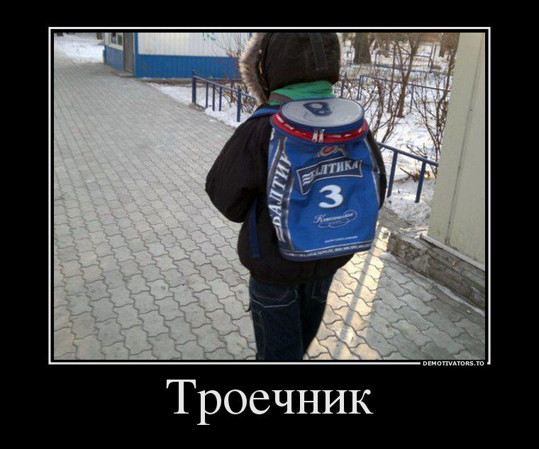 1368805814_demotivators-wkola-16