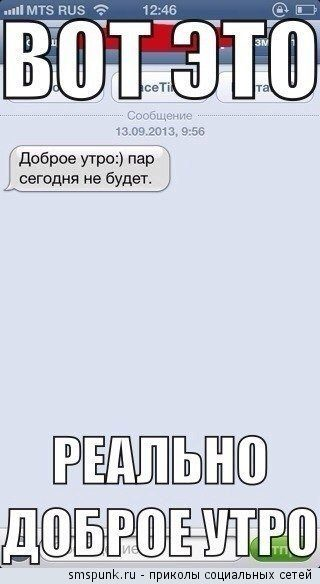 1379451034_dobroe_utro