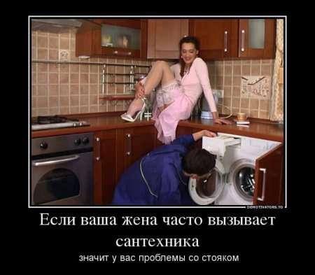 1379614015_38768105_esli-vasha-zhena-chasto-vyizyivaet-santehnika