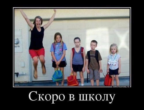 1412278225_demotivatory-pro-shkolu-1