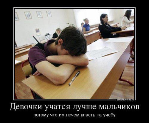 1412278296_demotivatory-pro-shkolu-4