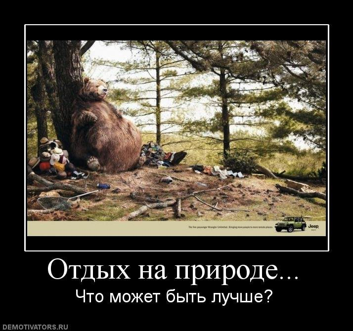 1415215671_demotivatory-pro-otdyh-9