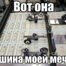 Прикольные картинки про деньги (47 фото)
