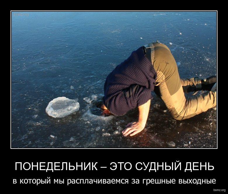 173966-2012-02-06-09-31-35-bomz-org-demotivator_ponedelnik___yeto_sudniyyi_den_v_kotoriyyi_miy_rasplachivaemsya_za_greshniye_viyhodniye