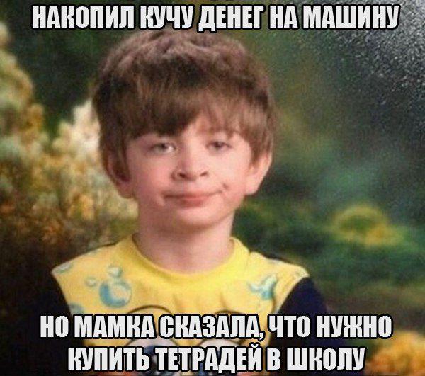 201508250005-nakopil-kuchu-deneg-na-mashinu-no-mamka-skazala-chto-nuzhno-kupit-tetradey-v-shkolu-kashamalasha-com