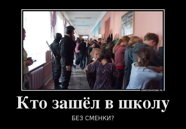 20263247_kto-zashyol-v-shkolu