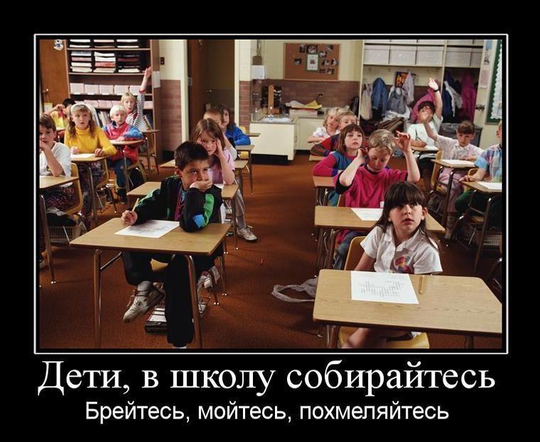 Фото приколы новые про школу