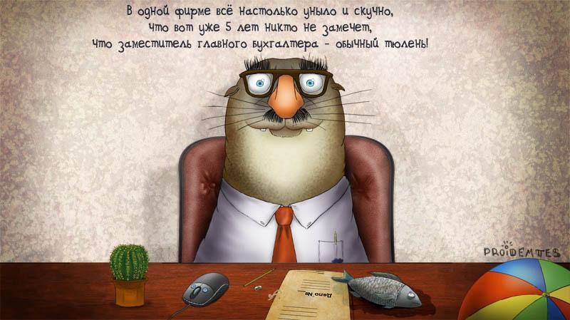 Картинки бухгалтерия прикольные бухгалтерское сопровождение чехов