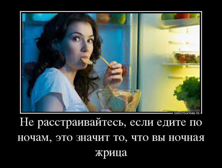 40115398_ne-rasstraivajtes-esli-edite-po-nocham-eto-znachit-to-chto-vyi-nochnaya-zhritsa