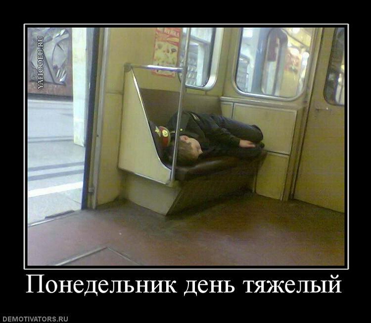 414912_ponedelnik-den-tyazhelyij