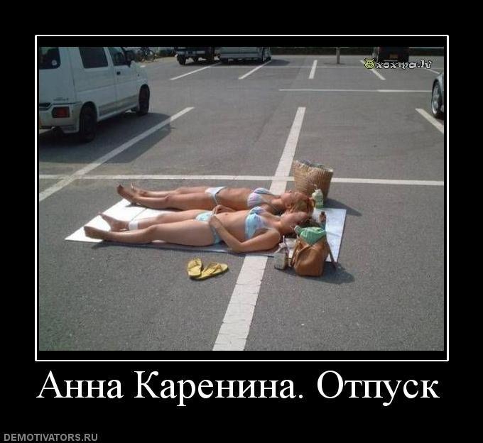 Смешные картинки про отпуск и работу с надписями