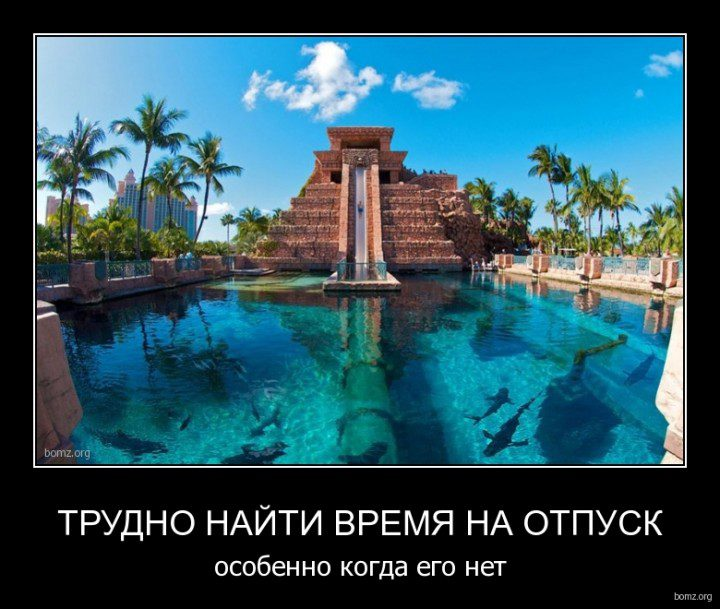 744426-2011-09-02-06-21-15-bomz-org-demotivator_trudno_nayiti_vremya_na_otpusk_osobenno_kogda_ego_net-720x609